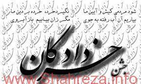 جشن خردادگان1
