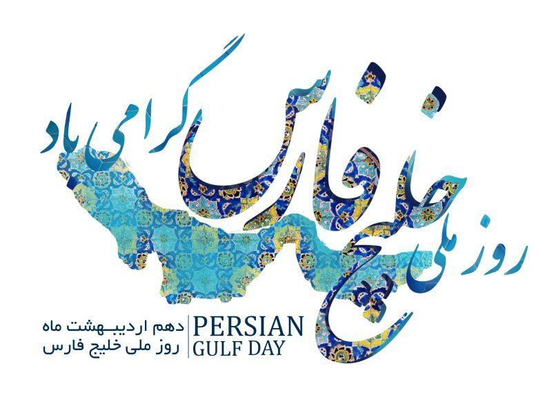 جشن روز ملی خلیج فارس