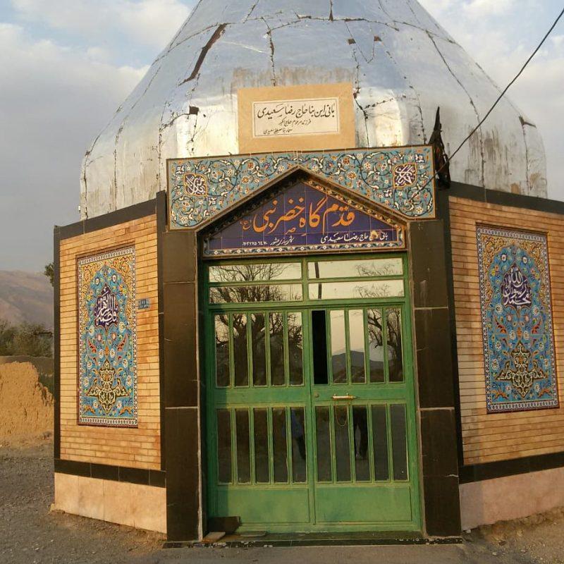 قدمگاه حضرت خضرنبی (ع) در روستای دهک